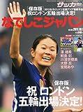 なでしこジャパン五輪出場速報号 2011年 10/01号 [雑誌]