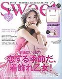 Sweet(スウィート) 2018年 12月号