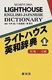 ライトハウス英和辞典 第3版