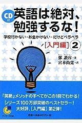 (CD付) 英語は絶対、勉強するな! 入門編 2 (サンマーク文庫) 文庫