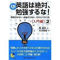 (CD付) 英語は絶対、勉強するな! 入門編 2 (サンマーク文庫)