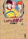 Let's豪徳寺! (4) (講談社漫画文庫)