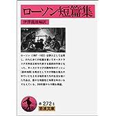 ローソン短篇集 (岩波文庫)