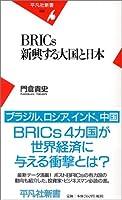 BRICs 新興する大国と日本 (平凡社新書)