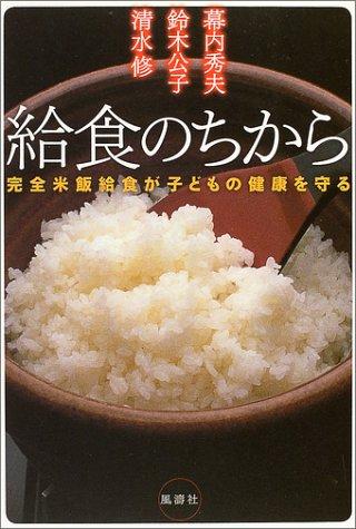 給食のちから―完全米飯給食が子どもの健康を守るの詳細を見る