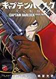 キャプテンハーロック~次元航海~ 1【期間限定 無料お試し版】 (チャンピオンREDコミックス)