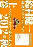 DVD「鈴村健一の超・超人タイツ ジャイアント~ついにスケジュールがあいました 2012秋~」上巻