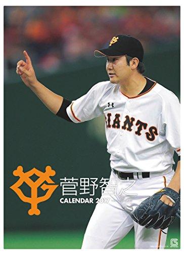 ジャイアンツ菅野智之カレンダー2017 ([カレンダー])