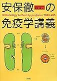 安保徹の免疫学講義