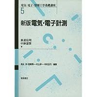 電気・電子計測 (電気・電子・情報工学基礎講座)