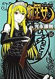 怪物王女(16) (シリウスKC)
