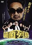 細菌列島 [DVD]