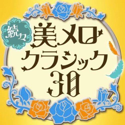 究極の美メロ ~【続々】極上のクラシック・メロディー・ベスト30