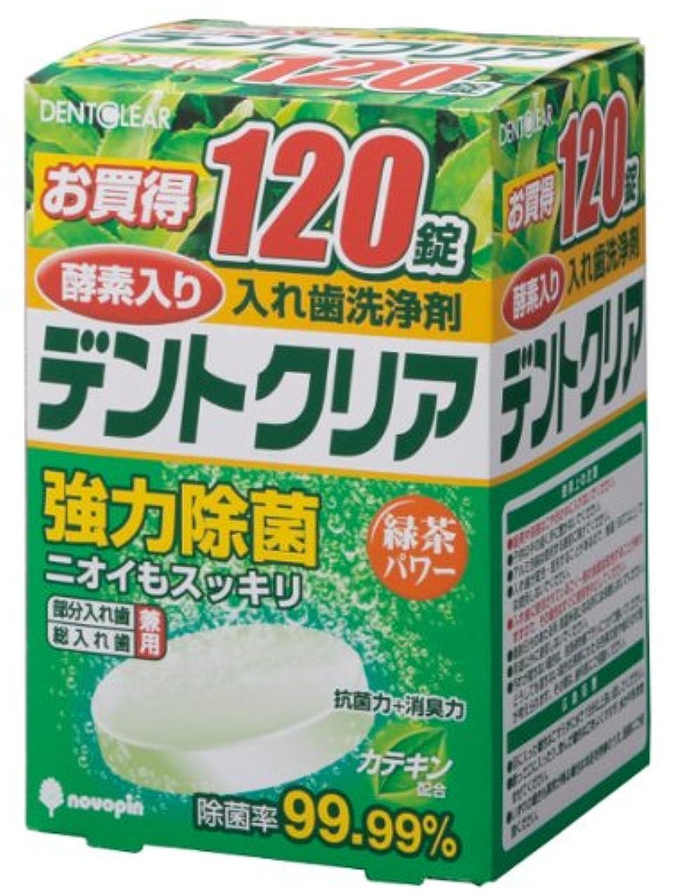 植生ブッシュプロペラ紀陽除虫菊 入れ歯洗浄剤 (酵素入り) デントクリア 緑茶パワー (部分入れ歯 総入れ歯兼用) 120錠入