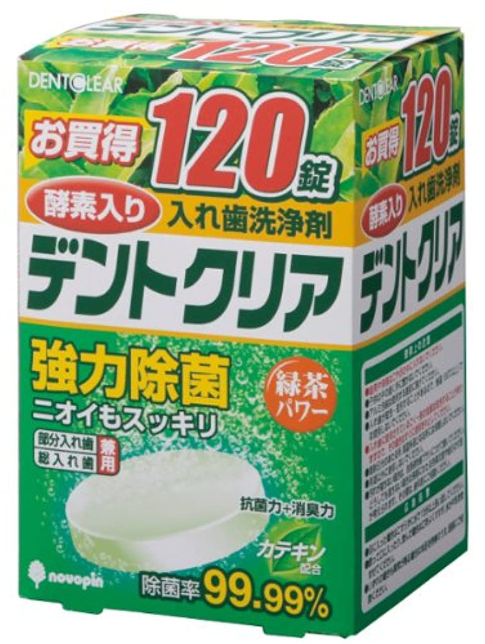 まばたき番号世紀紀陽除虫菊 入れ歯洗浄剤 (酵素入り) デントクリア 緑茶パワー (部分入れ歯 総入れ歯兼用) 120錠入