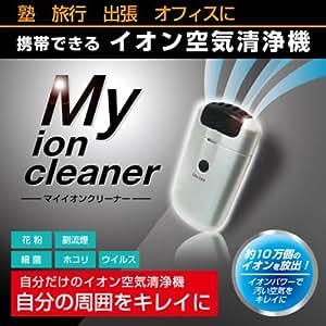 イオン空気清浄機 [MCE-3583] 「マイイオンクリーナー」