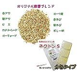 小型インコ用ご飯セット(とりっぴー厳選シードミックス300g + ネクトンS)