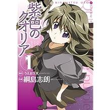 紫色のクオリア(1) (電撃コミックス)