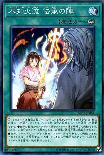 遊戯王カード 不知火流 伝承の陣 サベージ・ストライク(SAST) | 不知火 永続魔法 ノーマル