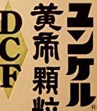 【第2類医薬品】ユンケル黄帝顆粒DCF 16包