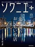 ソワニエ+ Vol.55 2019年5・6月号 (北九州のおいしい名店)