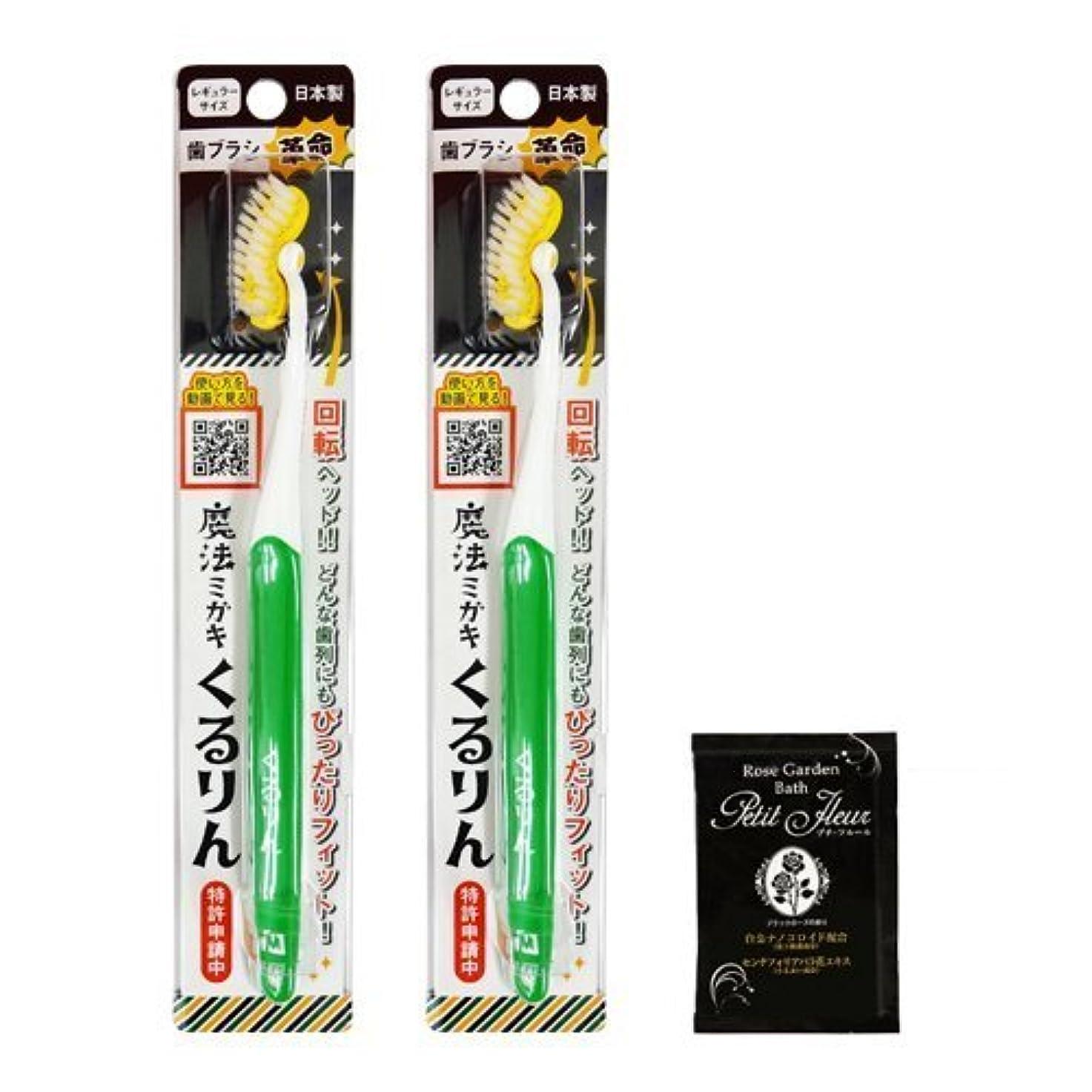 トラップコットン配分魔法ミガキくるりんグリーン × 2個 +入浴剤(プチフルール)1回分