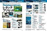 【ダウンロード特典あり】デジタルカメラマガジン 2019年10月号(写真家20人のPhotoshop&Lightroomレタッチプリセット 無料ダウンロード付き) 画像