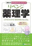 図解入門リベンジ薬理学 (メディカルサイエンスシリーズ)