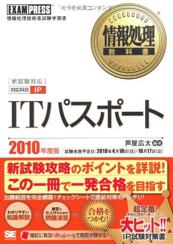 情報処理教科書 ITパスポート 2010年度版の詳細を見る