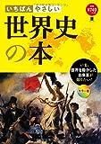 いちばんやさしい世界史の本