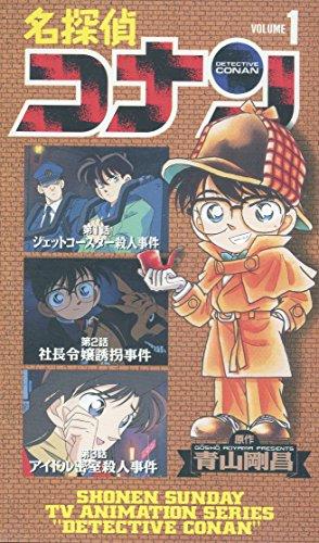 名探偵コナン(1) [VHS]