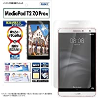 ASDEC HUAWEI MediaPad T2 7.0 Pro (LTE)(Wi-Fi) タブレット 用 保護フィルム ASDEC 【ノングレアフィルム3】 ・映り込み防止・防指紋 ・気泡消失・アンチグレア 保護フィルム 日本製 NGB-HWT27P (T2 7.0 Pro, マットフィルム)