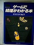 ゲームで経理がわかる本 (1979年)