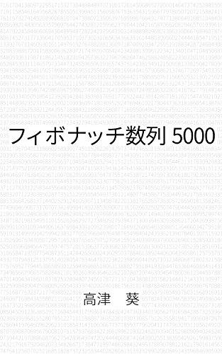 フィボナッチ数列 5000