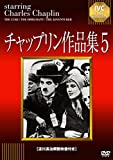 チャップリン作品集5[DVD]