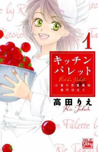 キッチンパレット 1―小麦の恋愛風味修行仕立て (白泉社レディースコミックス)の詳細を見る