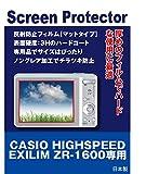 液晶保護フィルム CASIO HIGH SPEED EXILIM EX-ZR1600専用 (反射防止フィルム・マット)
