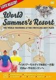 世界さまぁ〜リゾート イタリア〜モルディブ絶景ビーチ集!さまぁ〜ずはカンクンへ [DVD]