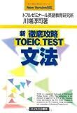 徹底攻略TOEIC TEST文法 New Version対応