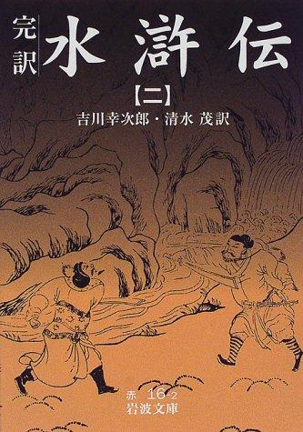 完訳 水滸伝〈2〉 (岩波文庫)の詳細を見る