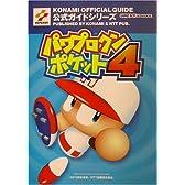 パワプロクンポケット4公式ガイド (KONAMI OFFICIAL GUIDE公式ガイドシリーズ)