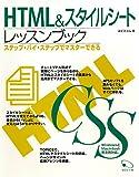 HTML&スタイルシートレッスンブック