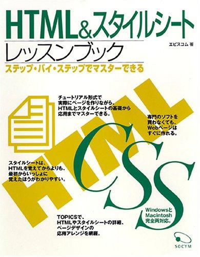 HTML&スタイルシートレッスンブックの詳細を見る
