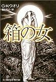 箱の女 (ハヤカワ文庫 NV)