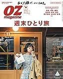 OZmagazine (オズマガジン) 2017年 11月号 [雑誌]