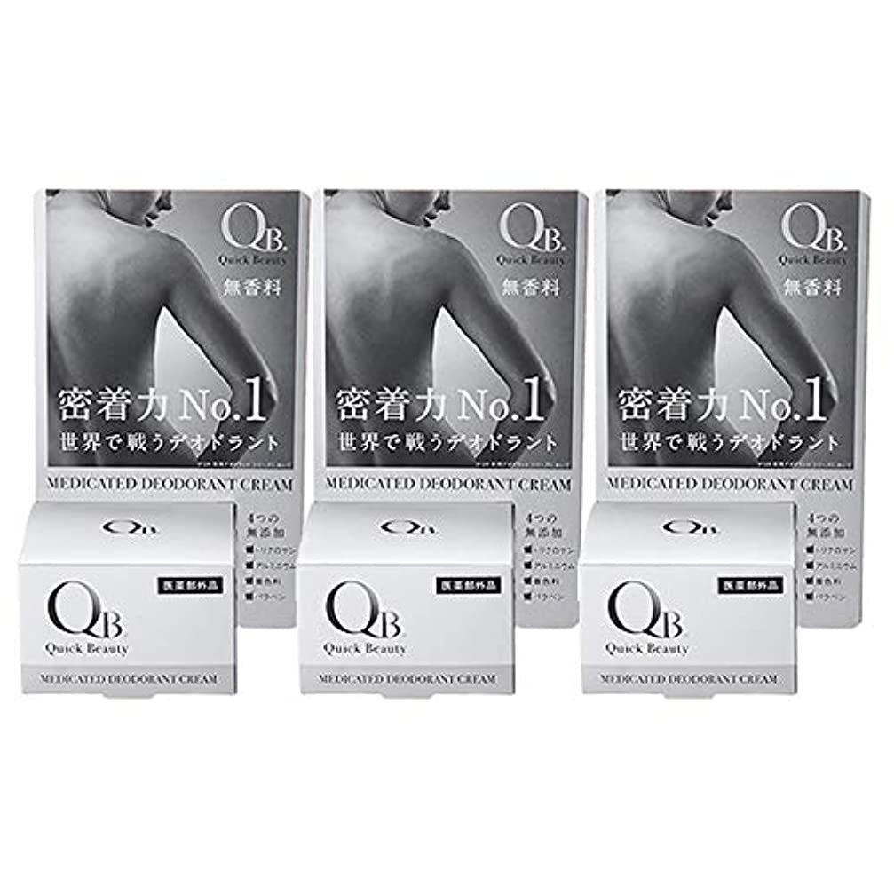 財産提供トライアスロン【お得3個セット】QB 薬用デオドラントクリーム 30g