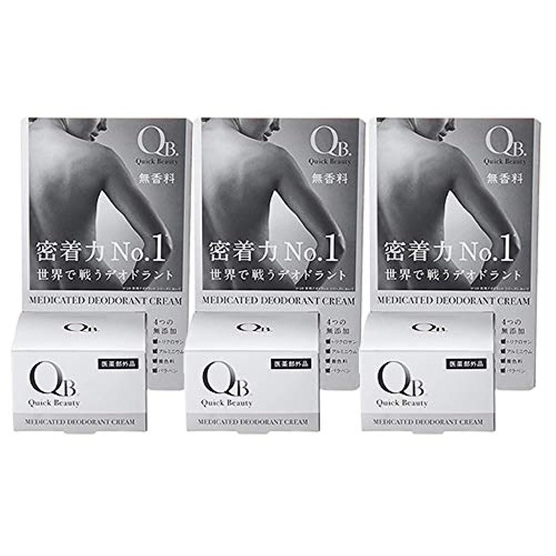 子音くそーガイド【お得3個セット】QB 薬用デオドラントクリーム 30g