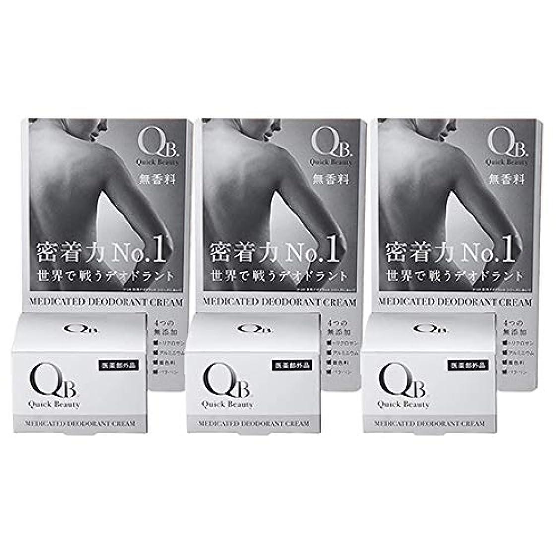 ゴミ選択するジャンル【お得3個セット】QB 薬用デオドラントクリーム 30g
