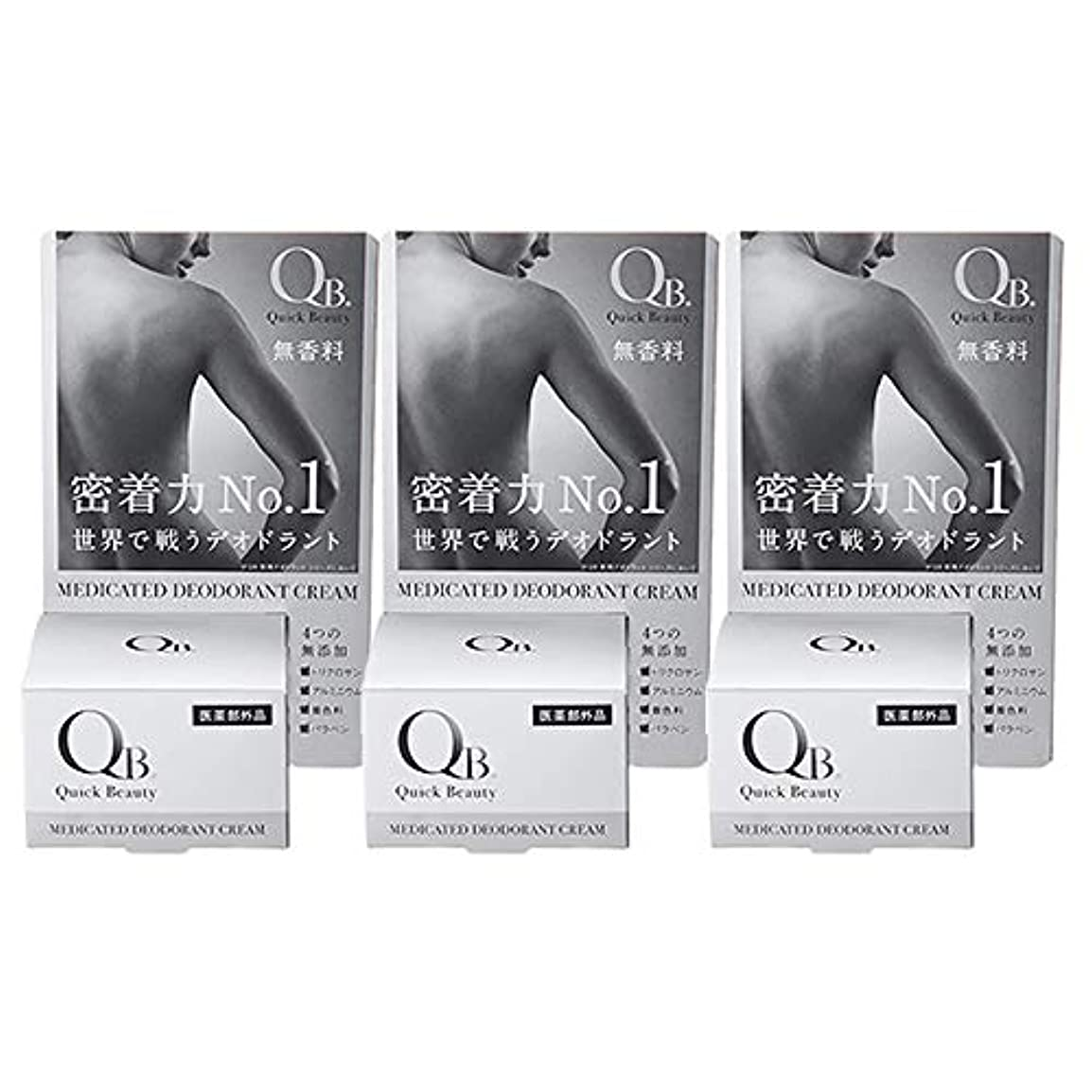 ブラインド磁気システム【お得3個セット】QB 薬用デオドラントクリーム 30g