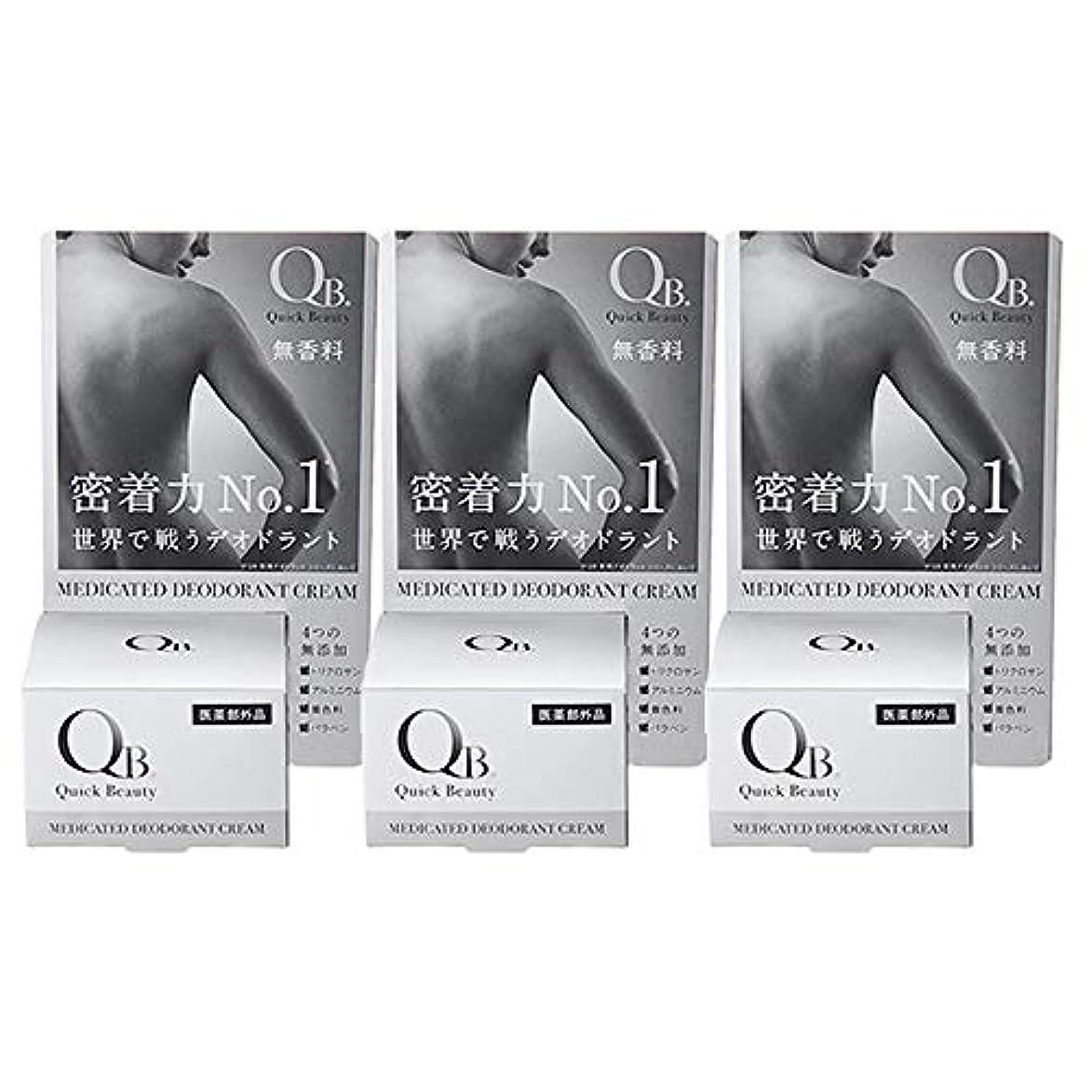驚きログサドル【お得3個セット】QB 薬用デオドラントクリーム 30g